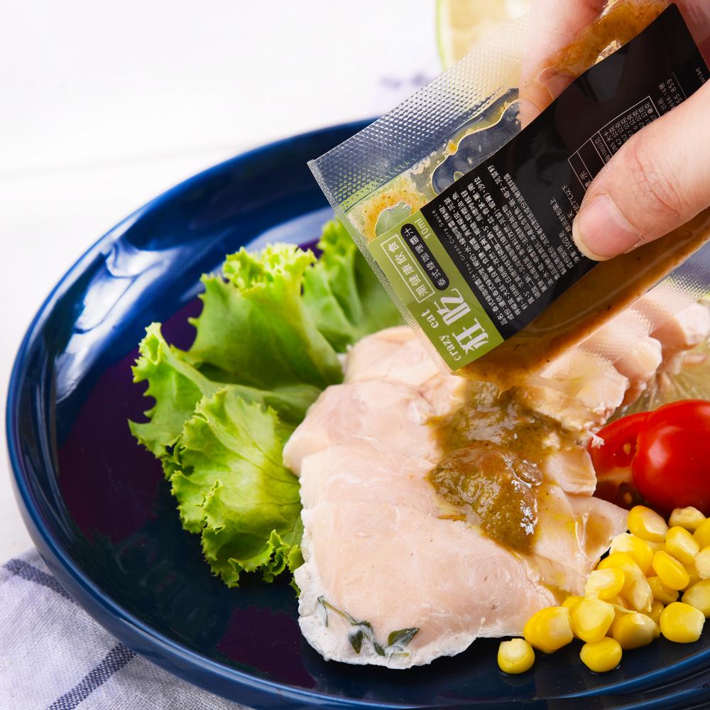 〔狂吃crazy eat〕舒肥富蛋白原味嫩雞胸 搭泰式綠咖哩醬汁<br><150公克±20公克>+醬汁10ml